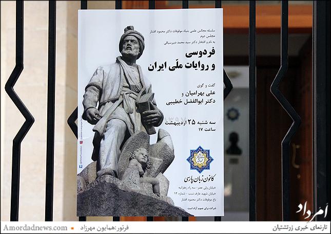 ورودی کانون زبان پارسی
