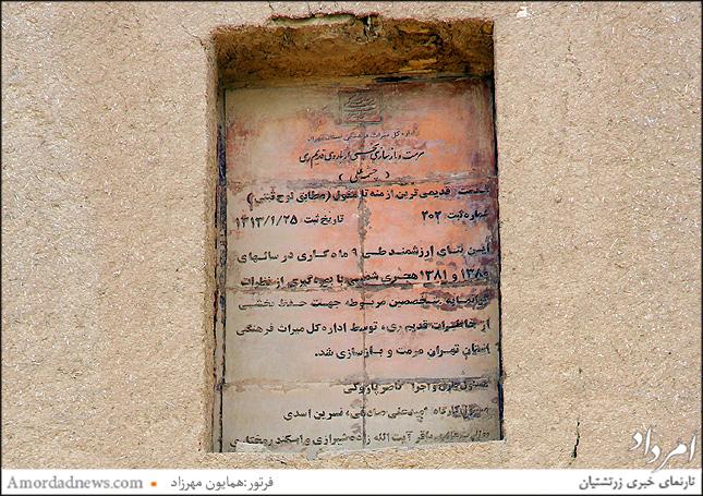 چشمه علی یا چشمه سورنا در سال 1313 خورشیدی ثبت ملی شده است