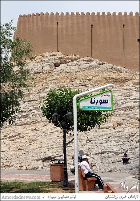 بوستان کنار چشمه علی به تازگی با نام باستانی این چشمه سورنا نامگذاری شده است
