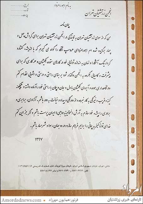 سوگندنامهی هموندان گردش 44 انجمن زرتشتیان تهران