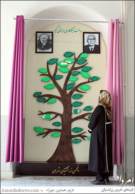 اسامی نیکوکاران در هربرگی از درخت نیکوکاری نوشته میشود در هرسال